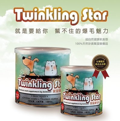 【饅頭貓寵物雜貨舖】台灣製 Twinkling Star 鱉蛋爆毛粉 增加毛量 200g