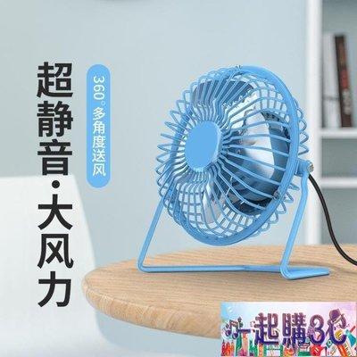 塔菲克 usb小風扇迷你小電風扇隨身小...