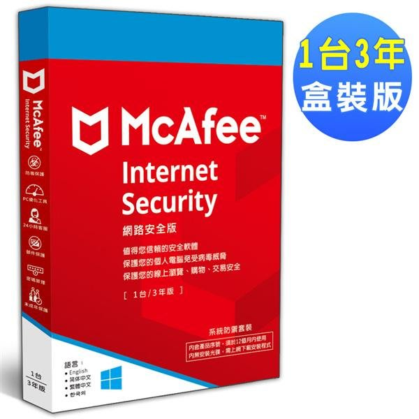 【AMY美美舖】 McAfee 網路安全2020中文1台3年盒裝版~防毒軟體