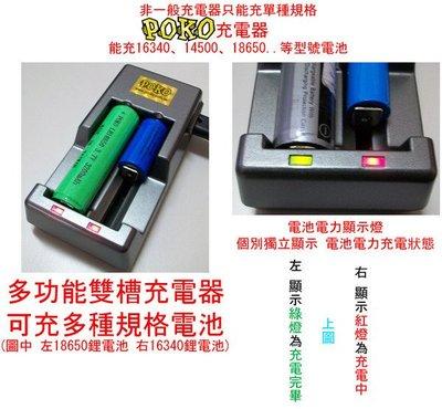 【正廠POKO】雙槽/雙用車用充電器 獨立顯示雙迴路電源 可充16340、14500、18650多功能鋰電