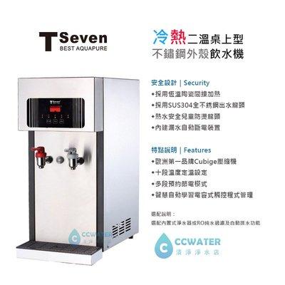 【清淨淨水店】T-Seven A2-2 不銹鋼款溫熱二溫型飲水機,搭配5道KT式RO機12750元。