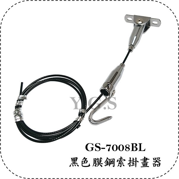 Y.G.S~掛畫五金~GS-7008BL膜鋼索掛畫器/掛圖器 吊畫 吊圖 (鎖牆壁或天花板) (含稅)