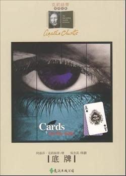 【全新】 底牌 Cards on the Table (克莉絲蒂推理全集4)