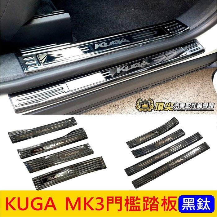 FORD福特【KUGA MK3門檻踏板-不鏽鋼】2020-2021年 新KUGA 黑鈦 迎賓門檻保護條 車側飾板 腳踏板