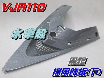 【水車殼】光陽 VJR110 擋風飾板(下) 黑銀 $155元 VJR100 小盾板 前頂蓋 飾板 小盾牌 VJR 銀灰