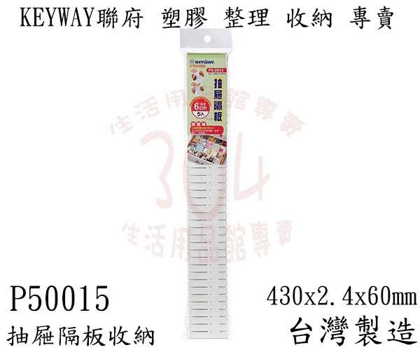 【304】(滿額享免運/不含偏遠地區&山區)聯府 P5-0015 6公分抽屜隔板(5入) 收納隔板