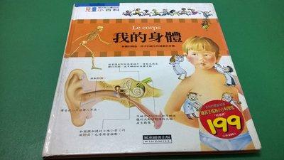 大熊舊書坊-我的身體(兒童小百科),作者:Pascale Bore, 風車,ISBN:97898675980-5*