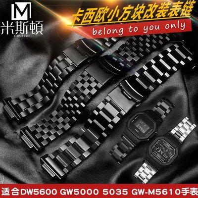 錶帶 手錶配件 代用卡西歐G-SHOCK金屬表帶DW5600 GW-5000 GW-M5610方塊改裝表鏈 良品優舍