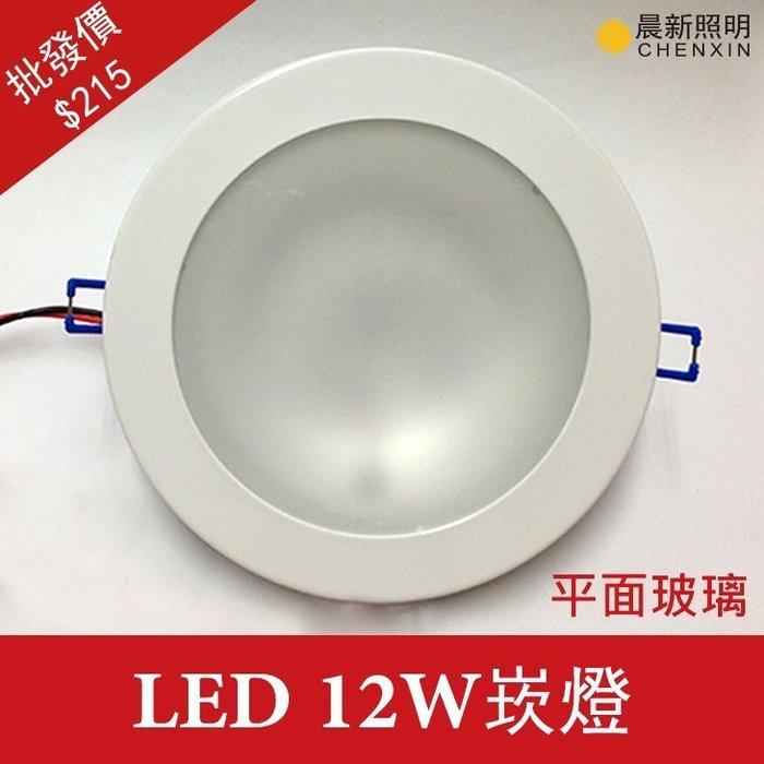 【晨新照明】BB01 LED 崁燈 12W 嵌入孔15cm 平面玻璃 客廳廚房臥室辦公室店面