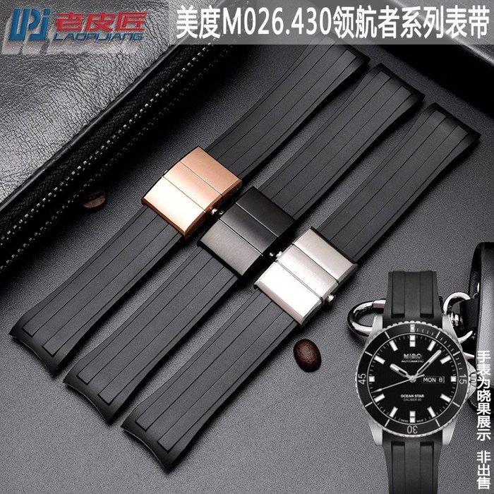 衣萊時尚- 適配美度領航者橡膠錶帶 MIDO M026.430專用弧口 22mm防水
