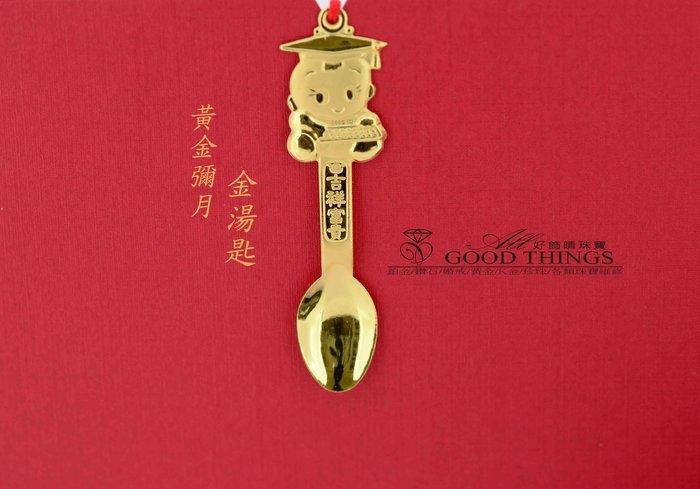 【金湯匙】黃金彌月金飾0.3錢 小博士 滿月金飾 彌月金飾 黃金彌月禮 墜飾【好飾晴珠寶】