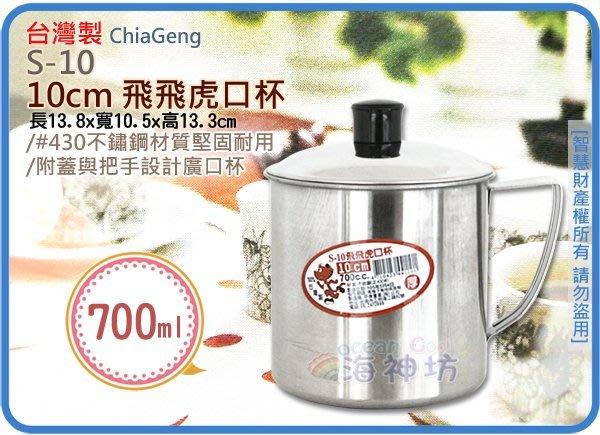 海神坊=台灣製 S-10 10cm 飛飛虎口杯 茶杯 鋼杯 隨手杯 #430加厚不鏽鋼 單把 附蓋 0.7L 24入免運