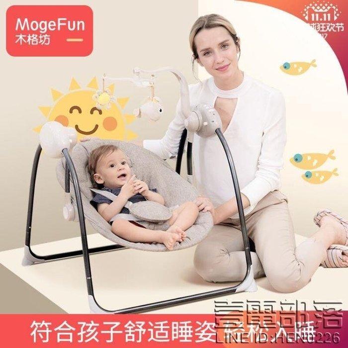 嬰兒電動搖搖椅寶寶搖籃躺椅哄娃睡神器新生兒童安撫椅搖床搖籃床