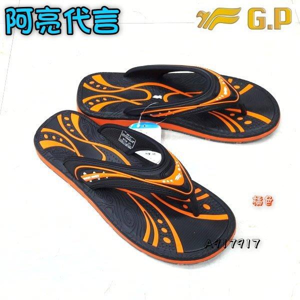 【超商取貨免運費】【G.P涼拖鞋】 G75 橘色 94M  男生運動涼拖鞋 夾腳式拖鞋