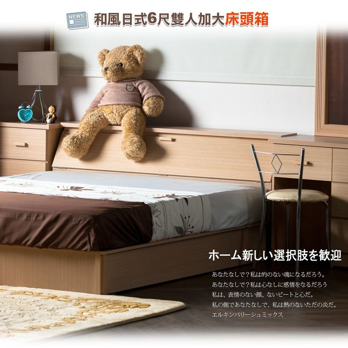床頭箱【UHO】DA- 和風日式 6尺雙人加大床頭箱 *運費另計