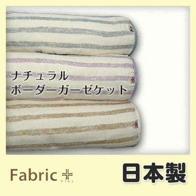 日本製 Fabric+ 銷售4千多條,純棉100% Gauze ket 五重紗 140*200 薄被 涼被  單人  (淡紫色橫紋)