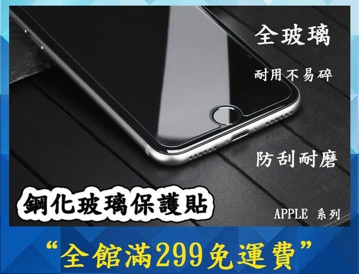 9H 鋼化玻璃 APPLE IPhone Xs MAX XR 8 7 6 6s Plus 5 5s SE 保護貼