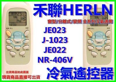 禾聯冷氣遙控器 JE-23 HAE-01R 全系列適用 禾聯變頻冷氣遙控器 聲寶 萬士益 良峰