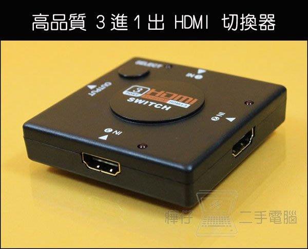 【樺仔音響】 高品質 迷你 3進1出 HDMI 切換器 SWITCH 1080P 鍍金端子 1.3B HDMI切換器