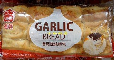 【小如的店】COSTCO好市多代購~I-MEI 義美 香蒜拔絲麵包(每包840g)