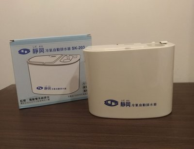 靜岡排水器 6M 110V/220V 分離式冷氣專用 冷氣自動排水器 完全無聲(新款2020年)