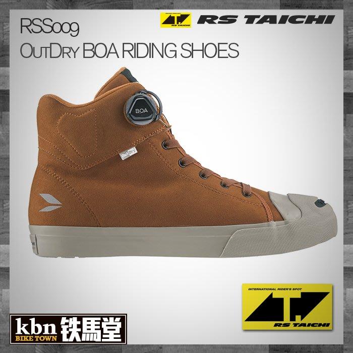 ☆KBN☆鐵馬堂 日本 預購 RS TAICHI RSS009 OutDry BOA 防水 車靴 休閒 防滑 防護 咖