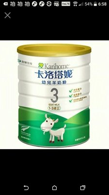 卡洛塔妮3羊奶粉