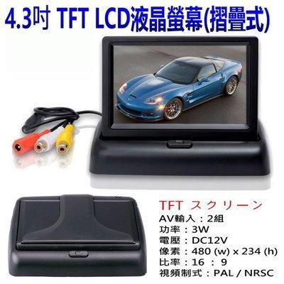 和霆車部品中和館—TFT 4.3吋 L...