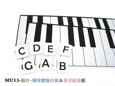 超取賣場(無法合併結帳):<MU13磁片型-鋼琴鍵盤白板+音名磁鐵2套組> MagStorY磁貼童話