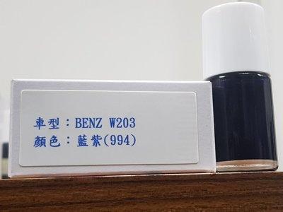 <名晟鈑烤>艾仕得(杜邦)Cromax 原廠配方點漆筆.補漆BENZ W203 顏色:藍紫(994)