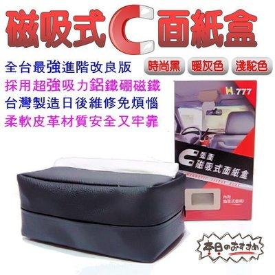 和霆車部品中和館—VINA第二代進階改良版 YH-777 軟式磁吸式吸頂面紙盒 車載/辦公室/家庭皆可使用 時尚黑
