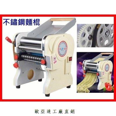 (台灣110V)不鏽鋼麵棍電動壓麵機/製麵機/壓麵條機OYD-1312137