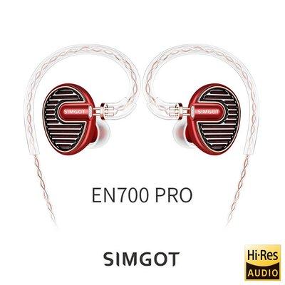 【音樂趨勢】SIMGOT銅雀 -EN700 PRO 動圈入耳式耳機 - 酒紅色 公司正貨 一年保固