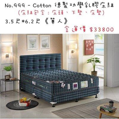 No.999 - Cotton德製功學乳膠床組✔️3.5尺*6.2尺《單人》