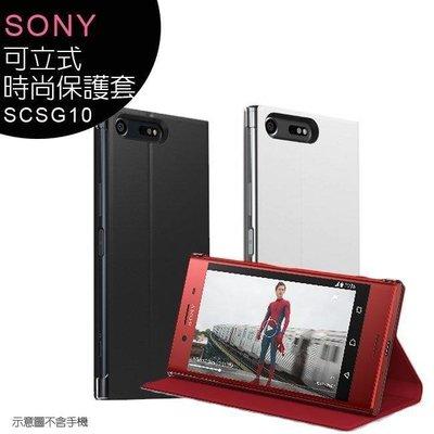 【全新商品】SONY Xperia XZ Premium XZP SCSG10原廠時尚側翻皮套 白(現貨)