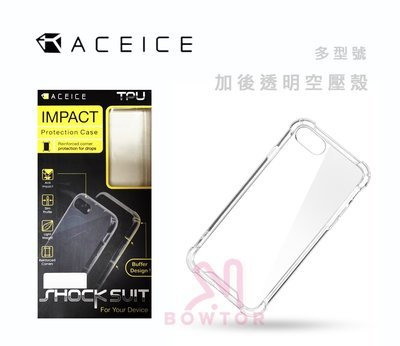 光華商場。包你個頭【ACEICE 】 S9 s8 s7手機防摔 透明 空壓殼 手機殼 保護殼 軟套 全包覆 DAPAD