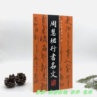 爆款熱賣-周慧君(珺)行書名文字帖(周...