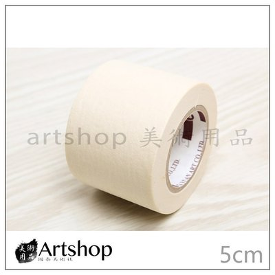 【Artshop美術用品】製圖用 紙膠...