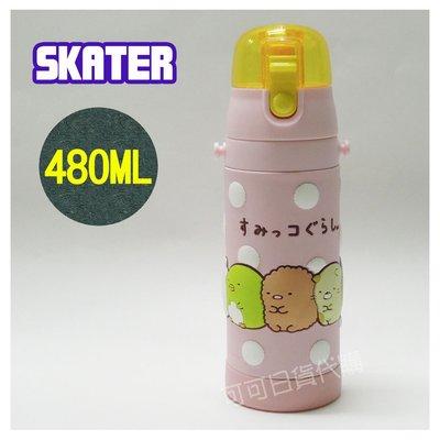 【現貨】新品❤️日本 Skater 3D 超輕量 不鏽鋼直飲式保冷瓶 ( 角落生物) 480ML SDPV5 水壺 保冷