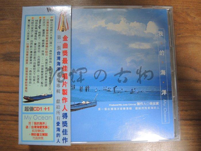 【阿輝の古物】CD_我的海洋、台灣海聲實錄_2CD
