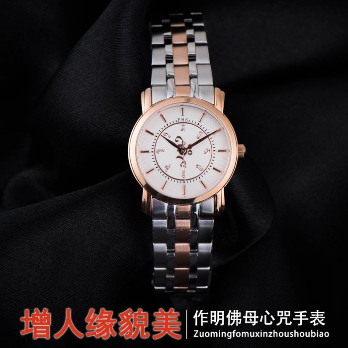 衣萊時尚 黃財神六字真言時尚優雅女士款手錶鋼帶防水石英表招財轉運