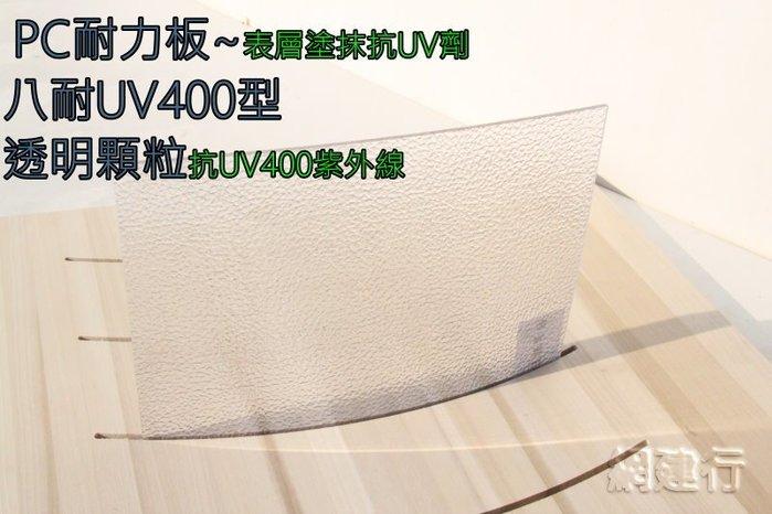 【UV400抗紫外線~耐用5年以上】 PC耐力板 透明顆粒 4.5mm 每才96元 防風 遮陽 PC板 ~新莊可自取