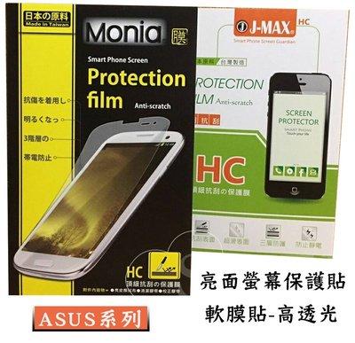 『平板亮面保護貼』ASUS ZenPad 10 Z301MFL P00L 10.1吋 螢幕保護貼 保護膜 螢幕貼 亮面貼