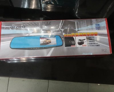 平廣 CORAL R2 雙鏡頭 行車紀錄器 行車記錄器 附後鏡頭8G 倒車顯影停車監控碰撞感應1080P鏡頭 S1前後版