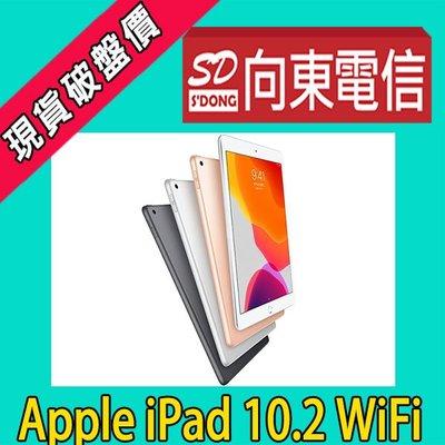 【向東-中壢店】全新蘋果apple ipad 10.2吋wifi 32g攜碼中華5G精彩999手機1元