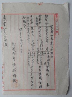 昭和20年4月1日學校職員教育警備召集報告