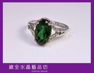 【崴全水晶】頂級 天然  鉻透輝石  戒指 氣質款【2.91cts】,色澤如祖母綠色