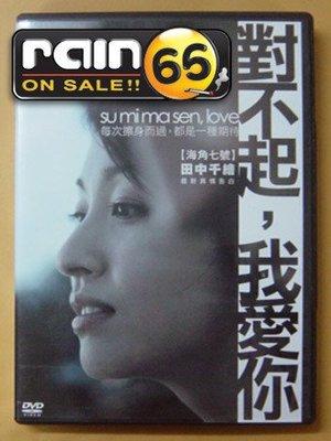 ⊕Rain65⊕正版DVD【對不起,我愛你】-海角七號-田中千繪(直購價)