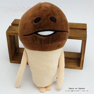 【UNIPRO】方吉 香菇 菇菇栽培 蘑菇人 mushroom 20公分 絨毛玩偶 娃娃