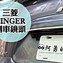 阿勇專業倒車鏡頭 中華 三菱 ZINGER 高畫質...